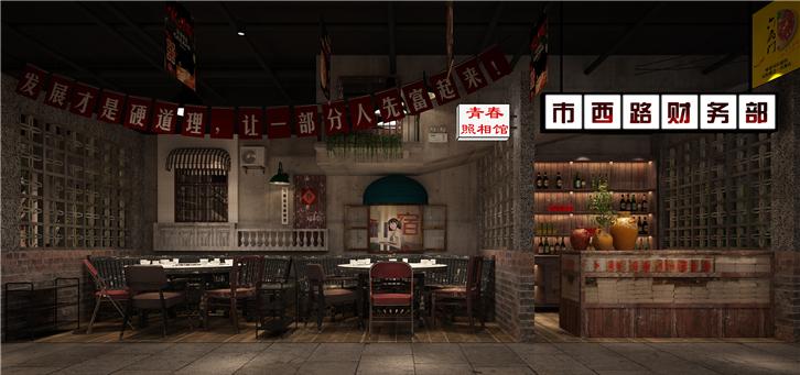 工業餐廳設計