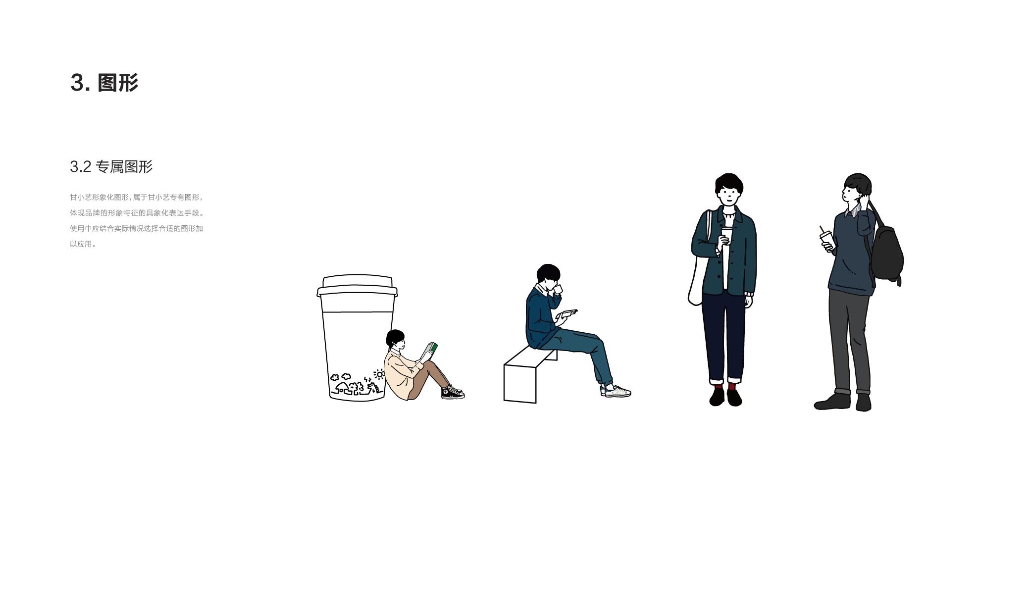 奶茶店全案設計