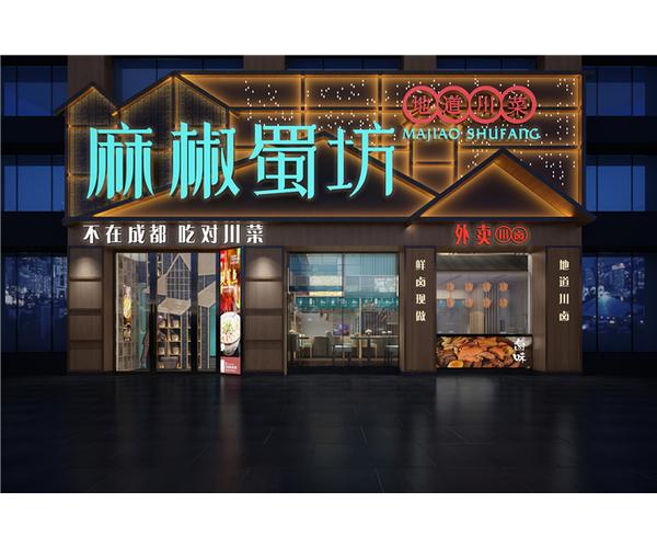 麻椒蜀坊餐厅设计之老店改造:不在成都,吃对川菜