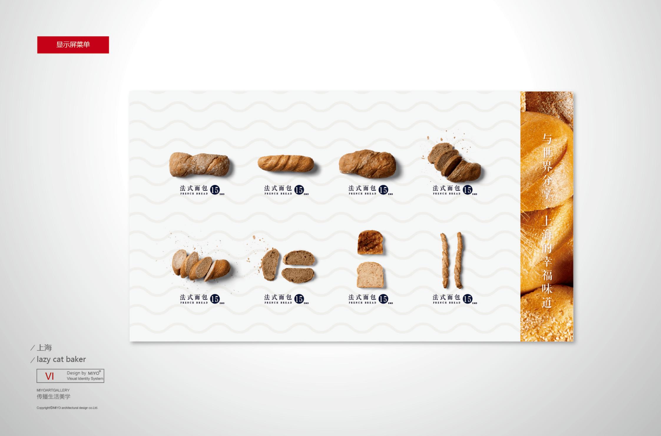 面包店品牌設計