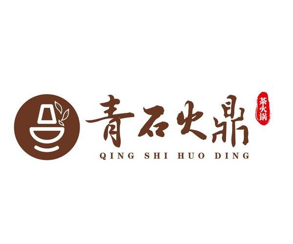 青石火鼎火鍋店品牌設計